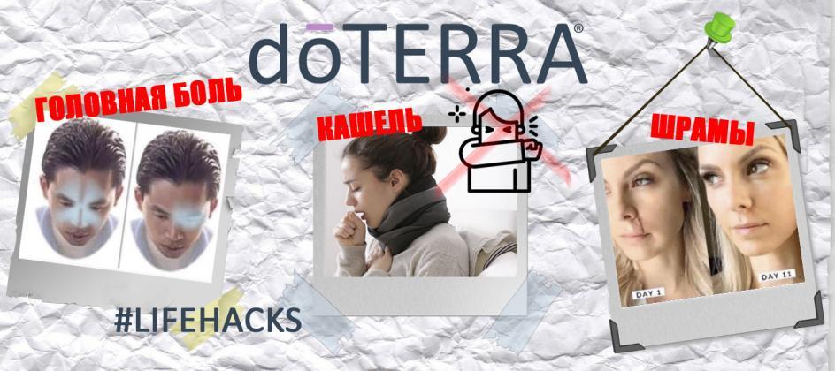 Октябрьские лайфхаки doTERRA: от головной боли и шрамов