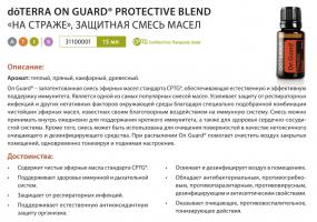 Смесь эфирных масел doTERRA On Guard, Protective Blend, 15 мл